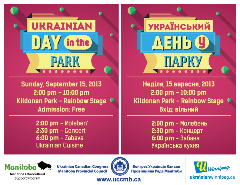 ukr_day_in_the_park_2013_7