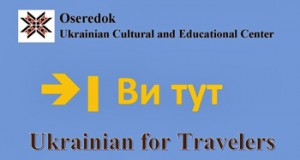 Ukr_for_travelers_sm